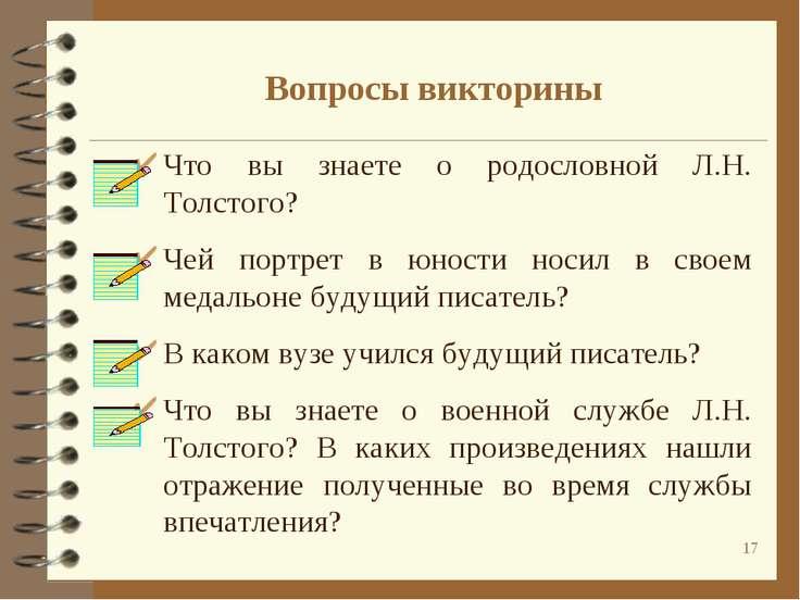 * Что вы знаете о родословной Л.Н. Толстого? Чей портрет в юности носил в сво...