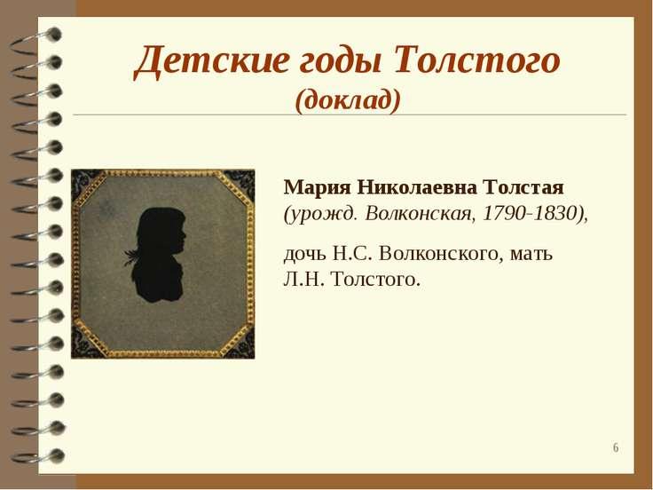 * Детские годы Толстого (доклад) Мария Николаевна Толстая (урожд. Волконская,...