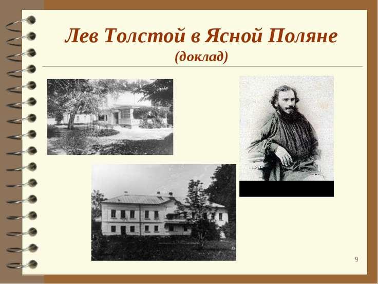 * Лев Толстой в Ясной Поляне (доклад)