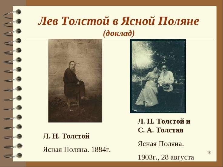 * Л.Н.Толстой Ясная Поляна. 1884г. Лев Толстой в Ясной Поляне (доклад) Л.Н...