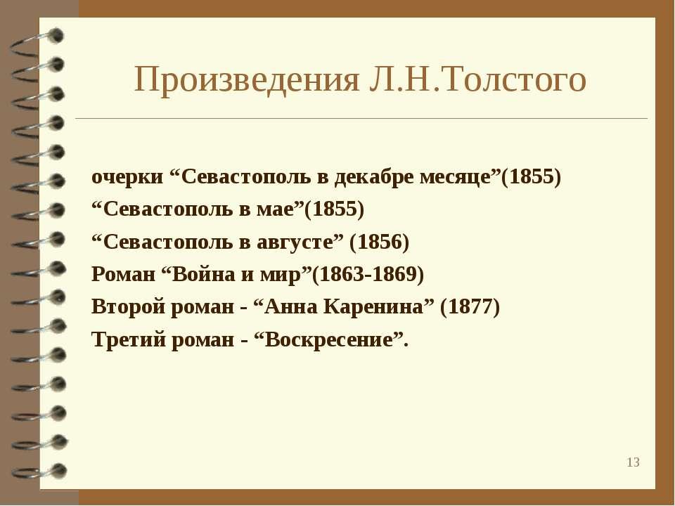 """* Произведения Л.Н.Толстого очерки """"Севастополь в декабре месяце""""(1855) """"Сева..."""