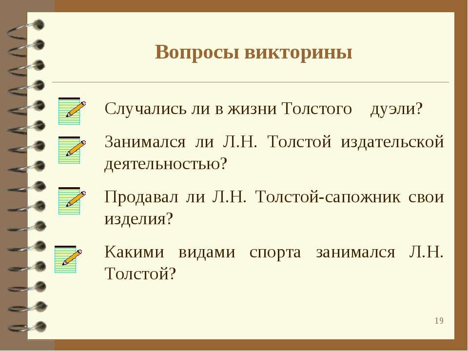* Случались ли в жизни Толстого дуэли? Занимался ли Л.Н. Толстой издательской...