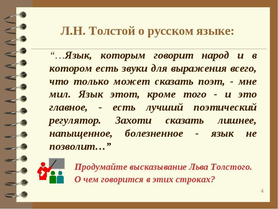 """* """"…Язык, которым говорит народ и в котором есть звуки для выражения всего, ч..."""