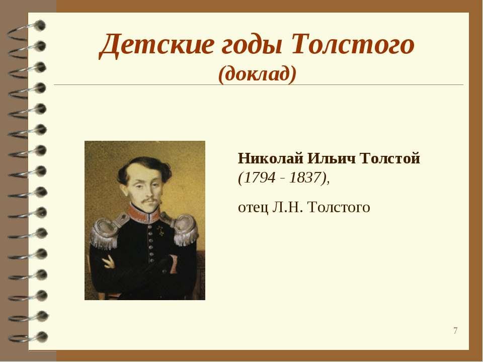 * Николай Ильич Толстой (1794 - 1837), отец Л.Н. Толстого Детские годы Толсто...