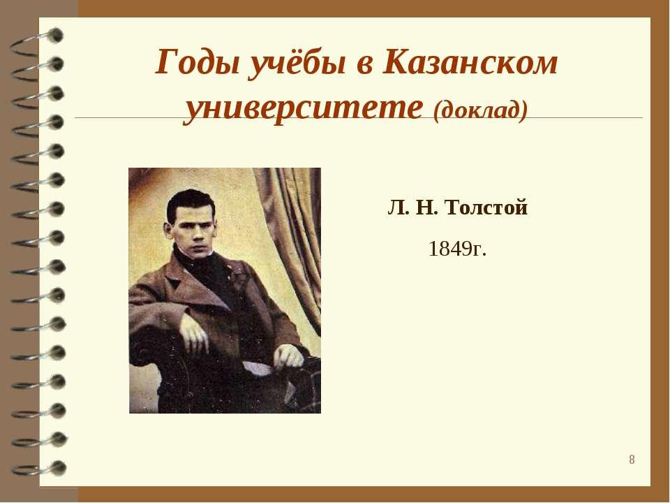 * Годы учёбы в Казанском университете (доклад) Л.Н.Толстой 1849г.
