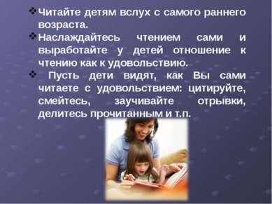 Читайте детям вслух с самого раннего возраста. Наслаждайтесь чтением сами и в...