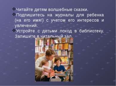 Читайте детям волшебные сказки. Подпишитесь на журналы для ребенка (на его им...