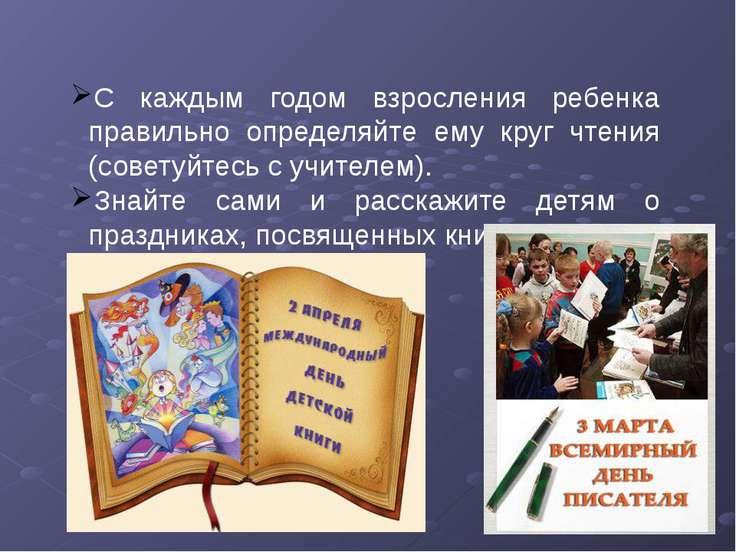 С каждым годом взросления ребенка правильно определяйте ему круг чтения (сове...
