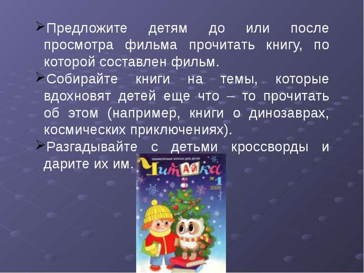 Предложите детям до или после просмотра фильма прочитать книгу, по которой со...