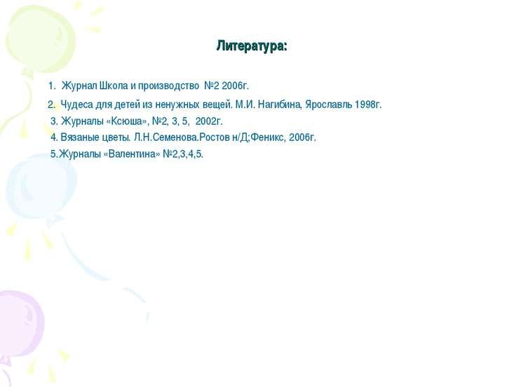 Литература: 1. Журнал Школа и производство №2 2006г. 2. Чудеса для детей из н...
