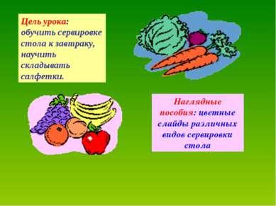 Наглядные пособия: цветные слайды различных видов сервировки стола Цель урока...