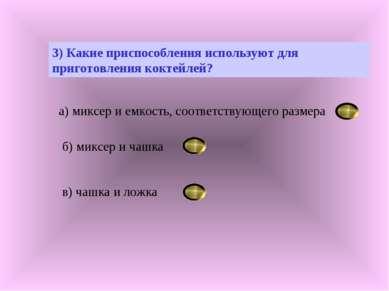 3) Какие приспособления используют для приготовления коктейлей? а) миксер и е...