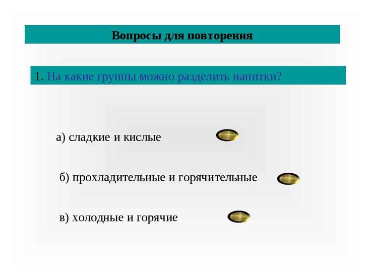 1. На какие группы можно разделить напитки? а) сладкие и кислые б) прохладите...