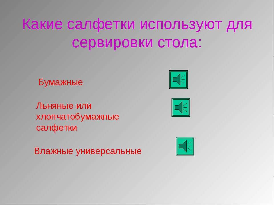 Какие салфетки используют для сервировки стола: Бумажные Льняные или хлопчато...