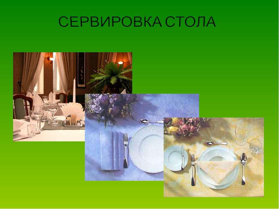 Сервировка стола для посетителей по учебнику