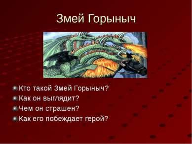Змей Горыныч Кто такой Змей Горыныч? Как он выглядит? Чем он страшен? Как его...