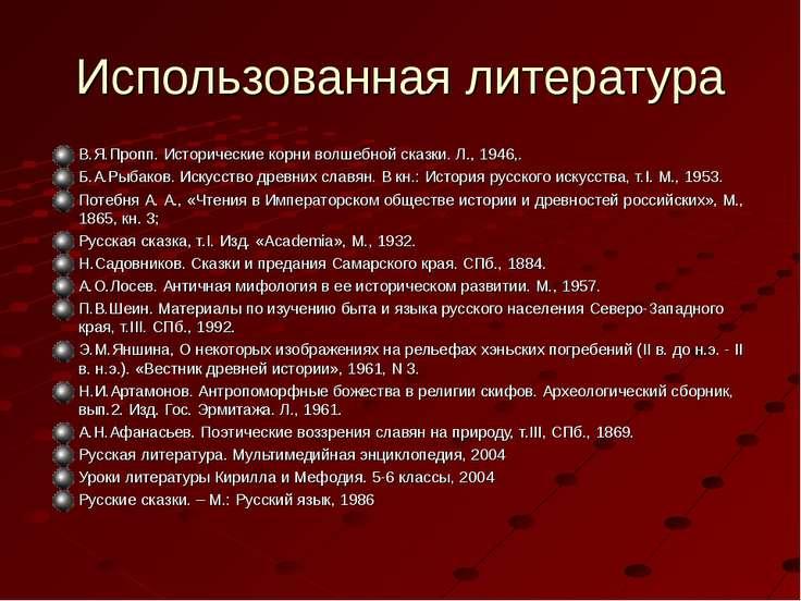 Использованная литература В.Я.Пропп. Исторические корни волшебной сказки. Л.,...