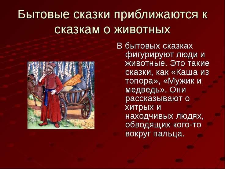 Бытовые сказки приближаются к сказкам о животных В бытовых сказках фигурируют...