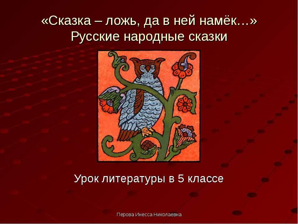 «Сказка – ложь, да в ней намёк…» Русские народные сказки Урок литературы в 5 ...