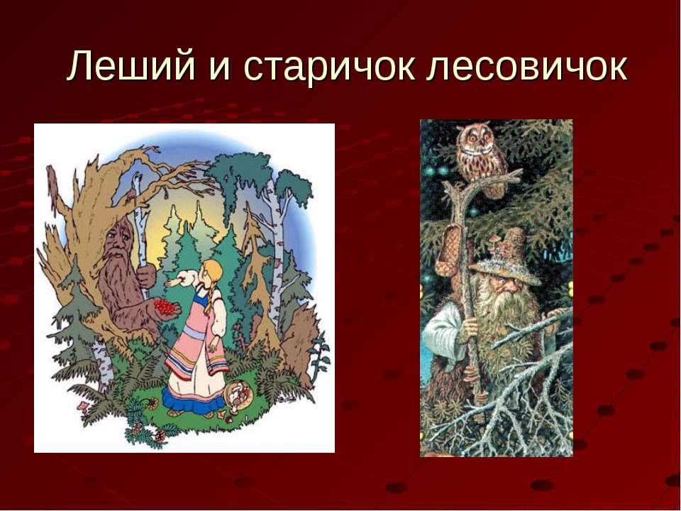 Леший и старичок лесовичок