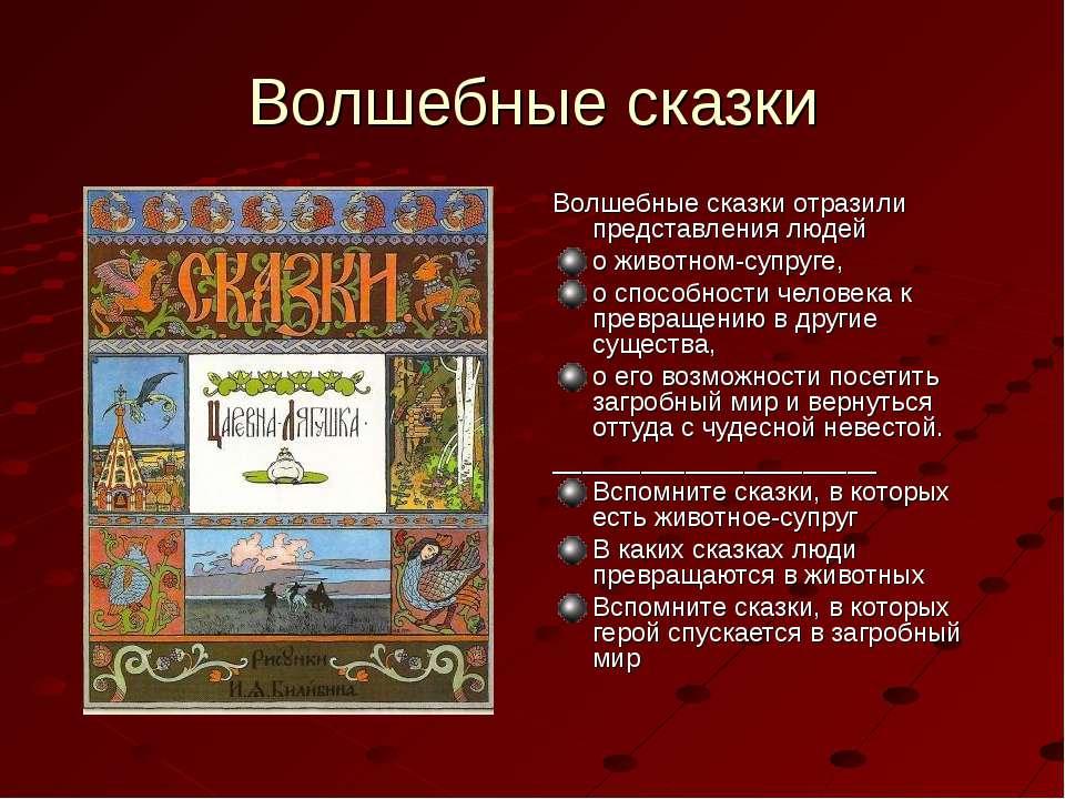 Волшебные сказки Волшебные сказки отразили представления людей о животном-суп...