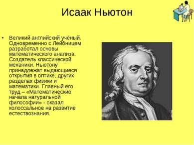Исаак Ньютон Великий английский учёный. Одновременно с Лейбницем разработал о...
