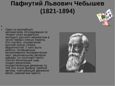 Пафнутий Львович Чебышев (1821-1894)  Один из крупнейших математиков. Исслед...