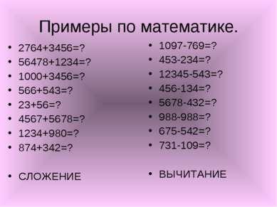 Примеры по математике. 2764+3456=? 56478+1234=? 1000+3456=? 566+543=? 23+56=?...
