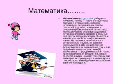 Математика…….. Матема тика(от др.-греч. μάθημα— изучение, наука)— наука о ...