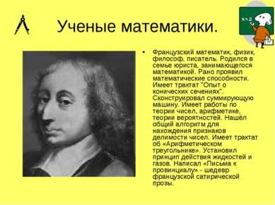 Ученые математики. Французский математик, физик, философ, писатель. Родился в...