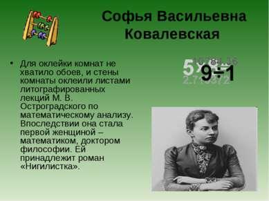Софья Васильевна Ковалевская Для оклейки комнат не хватило обоев, и стены ко...