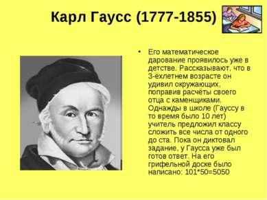 Карл Гаусс (1777-1855) Его математическое дарование проявилось уже в детстве....