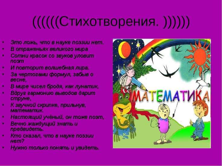((((((Стихотворения. )))))) Это ложь, что в науке поэзии нет. В отраженьях ве...