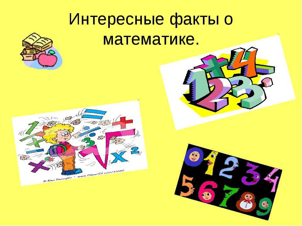 Интересные факты о математике.