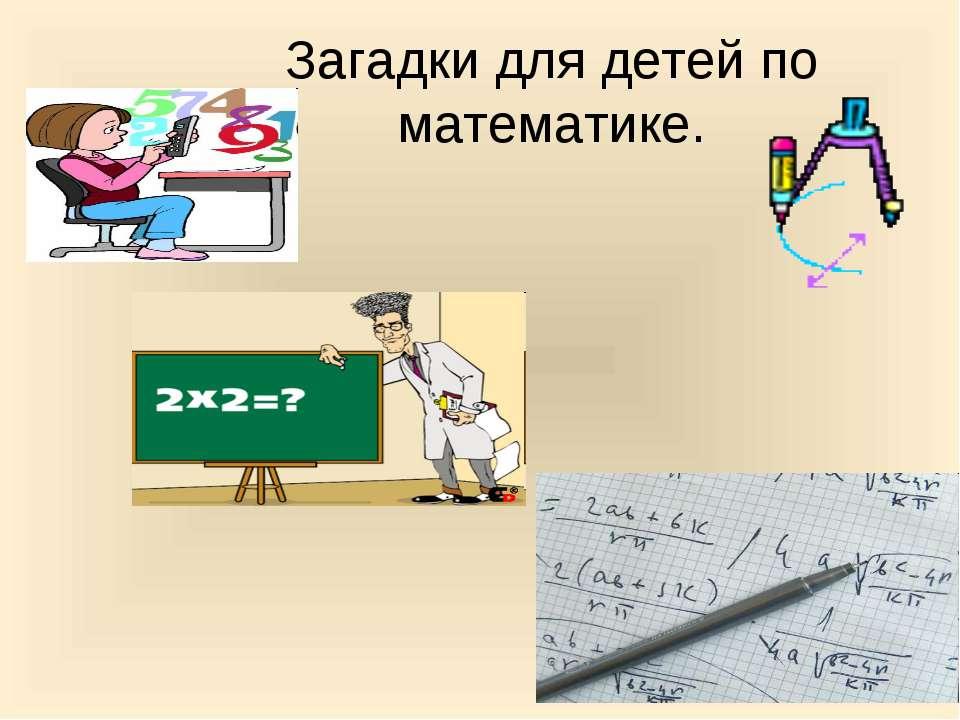 Загадки для детей по математике.