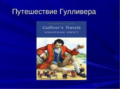 Путешествие Гулливера