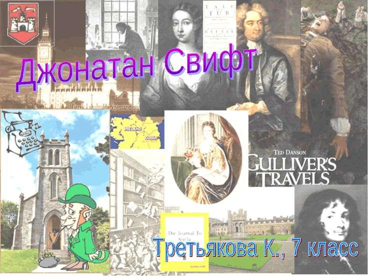 Джонатан Свифт Третьякова Ксения