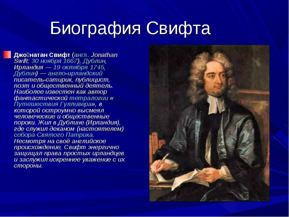 Биография Свифта Джо натан Свифт (англ. Jonathan Swift; 30 ноября 1667), Дубл...