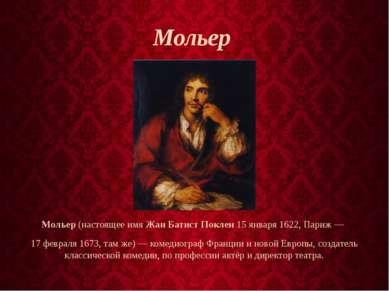 Мольер Мольер(настоящее имяЖан Батист Поклен 15 января1622,Париж— 17 ф...