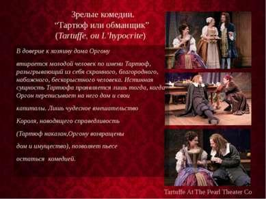 """Зрелые комедии. """"Тартюф или обманщик"""" (Tartuffe, ou L'hypocrite) В доверие к ..."""