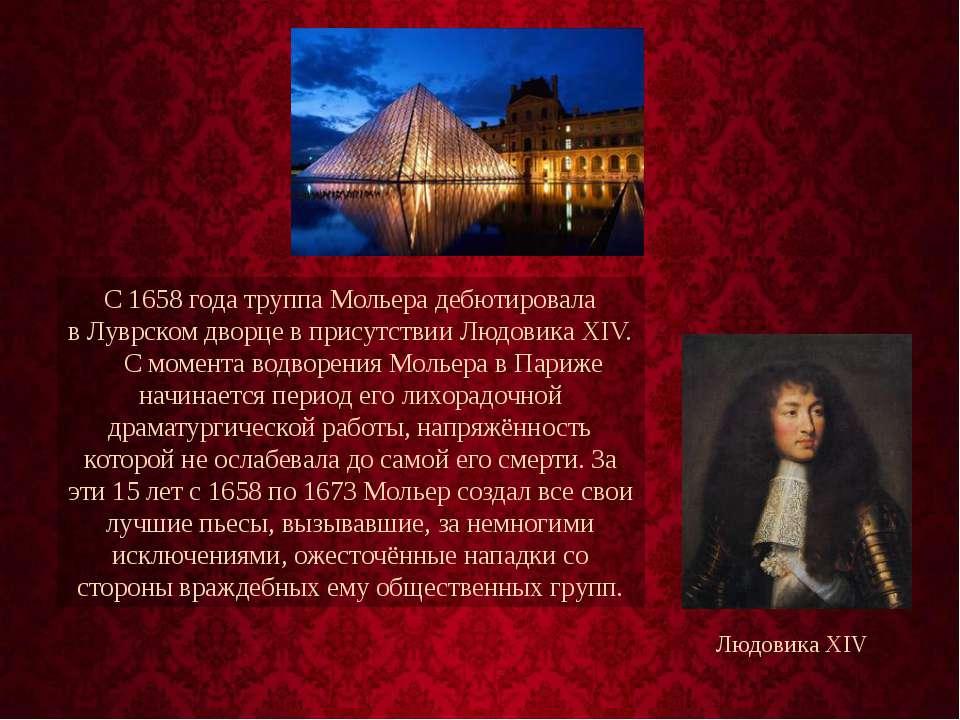 C 1658 годатруппа Мольера дебютировала вЛуврском дворцев присутствииЛюдов...