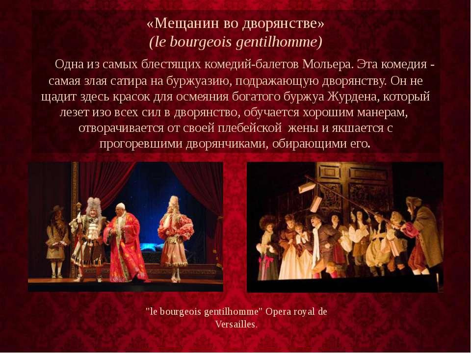 «Мещанин во дворянстве» (le bourgeois gentilhomme) Одна из самых блестящих ко...