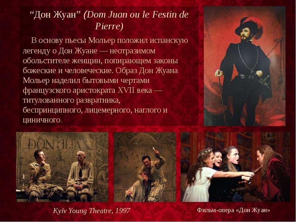 """""""Дон Жуан"""" (Dom Juan ou le Festin de Pierre) В основу пьесы Мольер положил ис..."""