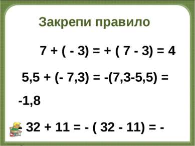Закрепи правило 7 + ( - 3) = + ( 7 - 3) = 4 5,5 + (- 7,3) = -(7,3-5,5) = -1,8...