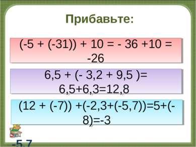 Прибавьте: к сумме – 5 и -31 число 10; к числу 6,5 сумму -3,2 и 9,5; к сумме ...