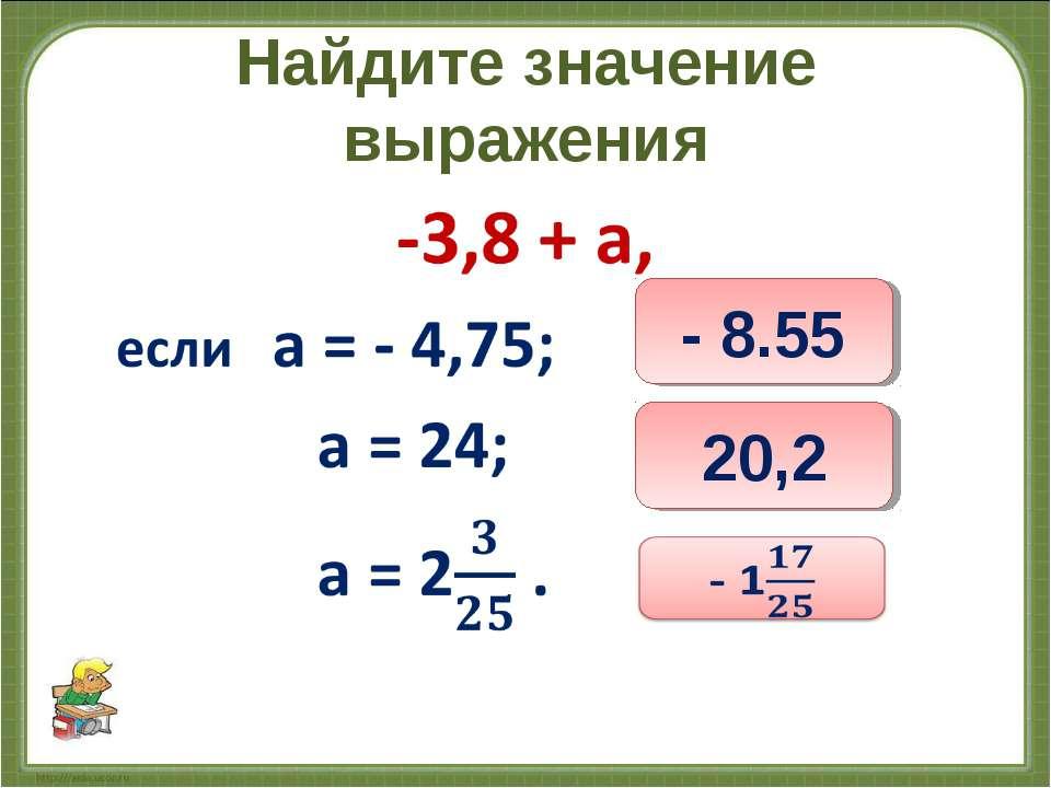 Найдите значение выражения - 8.55 20,2