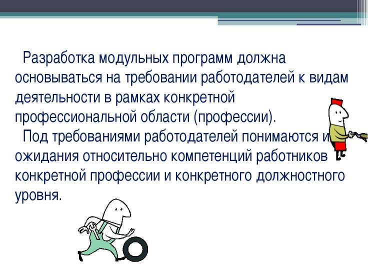 Разработка модульных программ должна основываться на требовании работодателей...