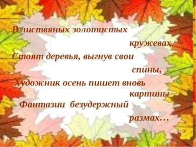 В листвяных золотистых кружевах Стоят деревья, выгнув свои спины, Художник ос...