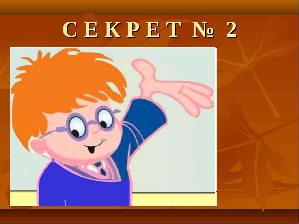С Е К Р Е Т № 2