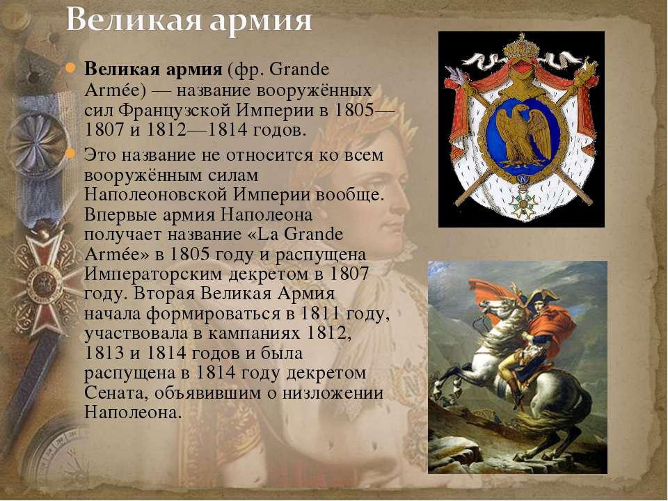Великая армия (фр.Grande Armée) — название вооружённых сил Французской Импер...